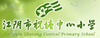 江阴祝塘小学我的第一母校