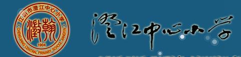 原名江阴人民小学