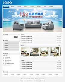 053家具展示网站模板