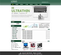 057电脑科技类公司网站模板