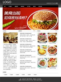 060餐饮网站模板-黑色