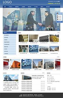 061建材建筑网站模板