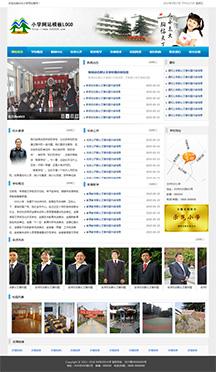 063小学网站模板1